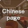 =Chinese page