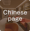 Chinese page